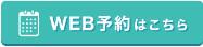 湘南美容クリニックのネット予約ボタンの画像